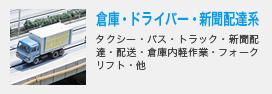 倉庫・ドライバー・新聞配達系